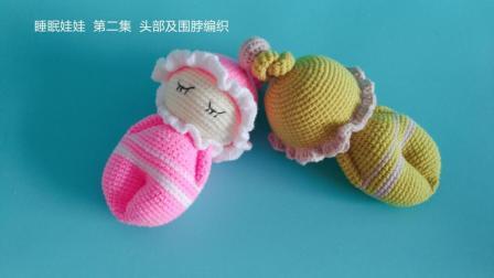手工婴儿玩具新手妈妈学习钩针编织睡眠娃娃第二集头部及围脖钩织教程图解文字花样图片