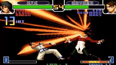 拳皇2002: 八神这套21连势不可挡, 看星哥大战顶级高手战天成