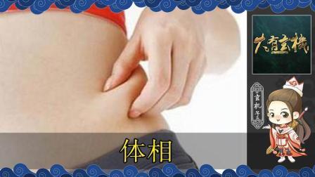 腹部有肉是财运的象征 揭秘生活中最有福气的几种体型 大有玄机
