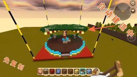 迷你世界《建筑蓝图》更新了, 一座大楼帮你自动建造, 好神奇