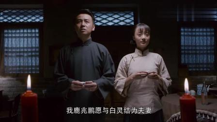 白鹿原: 兆鹏和白灵终于在一起了, 魏太太一眼看出她一夜间的变化