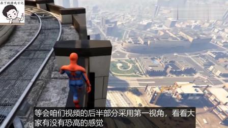 GTA5: 游戏里的蜘蛛侠能飞么? 从最高大楼跳下去会怎样?