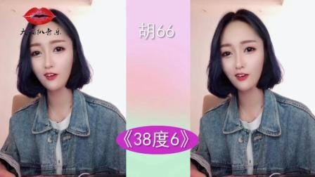 网红面筋哥翻唱《38度6》不输原唱, 网友: 直呼唱功一流!