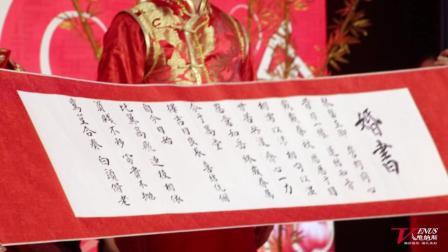 《珠联璧合》大型新中式主题婚礼-宇阳四楼(高台县维纳斯婚纱摄影婚庆公司)