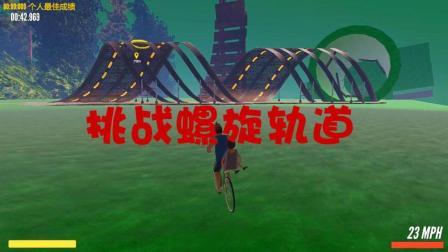 送儿子上学10: 路上挑战螺旋轨道, 空中旋转, 爸爸表示太好玩了!