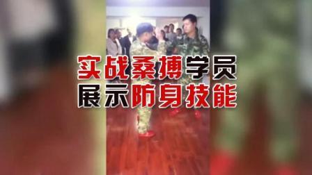 实战桑搏学员展示防身技能(硬地面, 本能反应, 事先无排练)2
