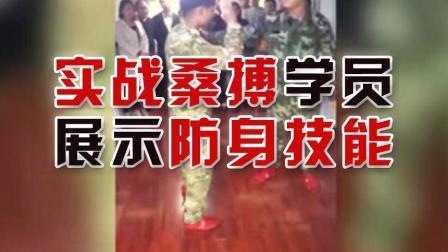 实战桑搏学员展示防身技能(硬地面, 本能反应, 事先无排练)3