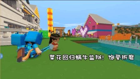 迷你世界故事15: 菜花留下两个锦囊! 制作飞行器去天堂岛寻找村长