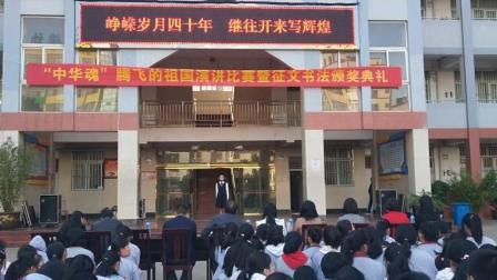 """宣威一中初中部开展""""中华魂""""演讲比赛纪念改革开放40周年"""