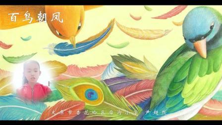 百鸟朝凤故事视频-经典神话《百鸟朝凤》配乐朗读视频