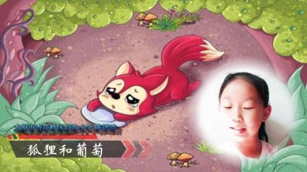 狐狸和葡萄的故事原文-伊索寓言《狐狸与葡萄》配乐视频