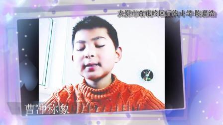 小学二年级课文曹冲称象的故事视频_小学生配乐朗读曹冲称象