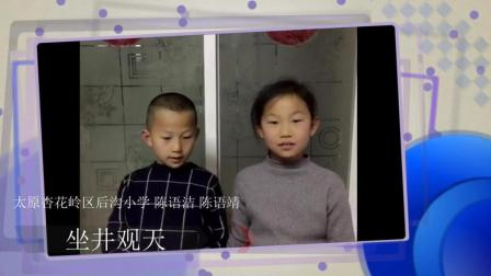 坐井观天_井底之蛙的故事_儿童故事坐井观天姐弟亲子朗诵视频