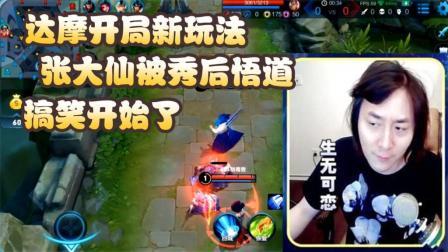 王者荣耀: 张大仙开局遇达摩新玩法, 被秀后才悟道! 还加敌人好友