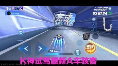QQ飞车手游: K神试驾最新A车骇客, 这车全面性能好不好都在视频里了