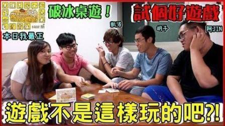【喳桌游#79】想破冰 不妨试个好游戏! ! 超BG卡牌~