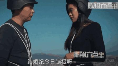 陈翔六点半 说好的蹦极纪念结婚周年 毛台直接把小丽推下去了