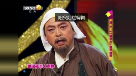 杨俊鹏 眉户《一颗红心》许老三的段唱戏中精彩-超清