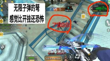 CF手游梁哥: 无限子弹的弩在生化里有多强, 基本是无敌