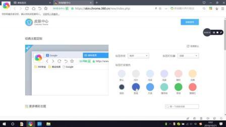 电脑教程教学, 如何更换浏览器的外观和皮肤