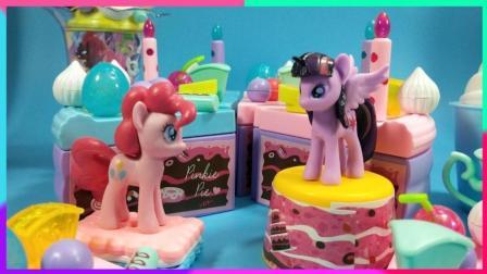 灵犀小乐园之玩具开箱 小马宝莉甜品冰淇淋蛋糕