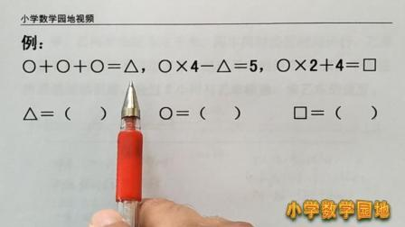 小学二年级数学奥数学习课堂 这类等量代换题 实质是渗透方程思维