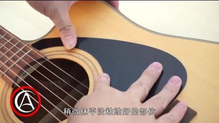 吉他护板的粘贴教程