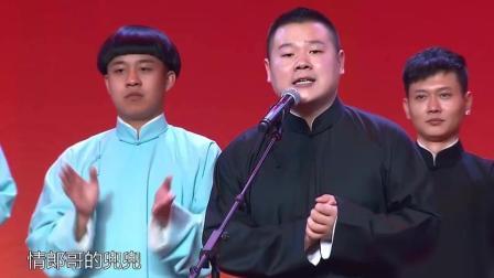 岳云鹏深情献唱《送情郎》来结束相声, 观众打着拍子, 听的好陶醉