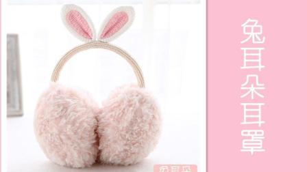 艾米米手作 第67集 云想绒兔耳朵耳罩视频教程