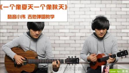 《一个像夏天一个像秋天》酷音小伟吉他弹唱教学