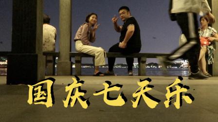 WEEKLY VLOG ▷ 国庆七天乐 ▨ 1小时下饭视频 ▨ 内容丰富
