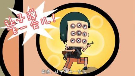 绝地求生搞笑动画: 菜鸟AK神预判, 让子弹飞一会儿!