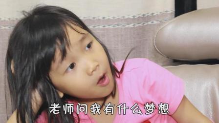 女儿的梦想没有了, 原来是在课堂上没机会睡觉的原因!