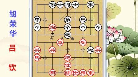 象棋对局精选: 吕钦激战胡荣华, 一代棋王巅峰之战