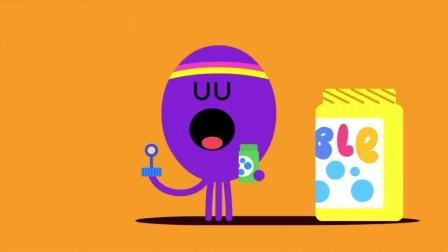 《嗨道奇第一季》贝蒂学会了吹泡泡, 真的太聪明了