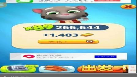 汤姆猫动画片游戏 我的汤姆猫追金币2