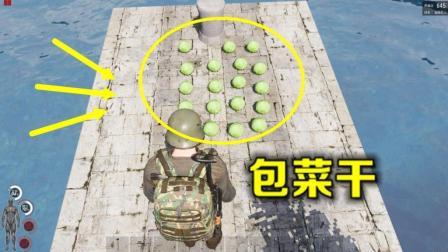 人渣SCUM: 在岸边发现渔民晒的包菜干, 3天没吃饭, 到底该不该拿