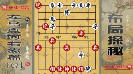 """""""五九炮""""2个飞刀来对付左马盘河右象很不错, 2路变化同样精彩!"""