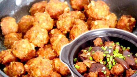 外酥里嫩的老北京干炸丸子, 另附上好吃的香菇煨肉丸做法!