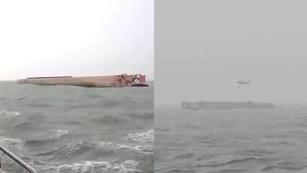 紧急救援! 辽宁葫芦岛一运砂船翻沉 船上共11名船员失联