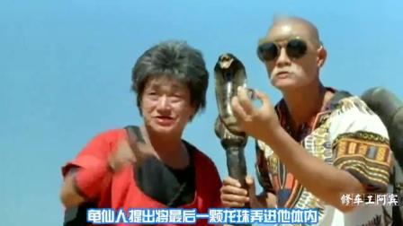 十分钟速看真人版电影新七龙珠阿宾解说