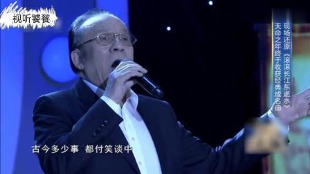 77岁杨洪基现场演唱《滚滚长江东逝水》, 宝刀未老