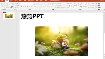 下载的PPT, 为什么编辑, 改动不了? 原来如此!