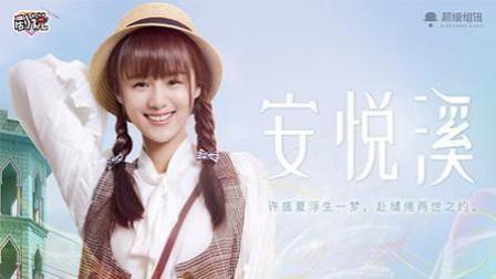 """""""精分""""少女安悦溪拒绝暴躁,讲述和朱一龙的""""三世情缘""""!"""