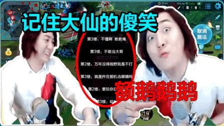 王者荣耀: 盘点让张大仙笑成200斤胖子的聊天内容, 仙友: 减肥啦