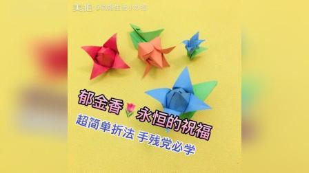 简单易学又漂亮的郁金香折纸教程微姐很喜欢永恒的祝福这个花语
