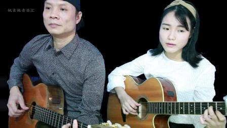 吉他弹唱:秋蝉-玲二xiang丁当吉他组合【荞钒吉他】
