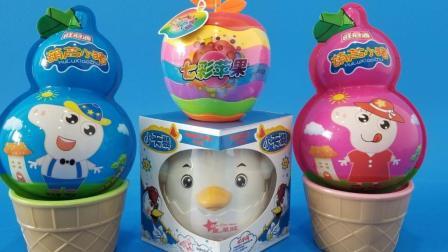 小猪佩奇葫芦奇趣蛋与惊喜玩具蛋