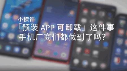 「小横评」预装 App 可卸载这件事, 手机厂商们都做到了吗?