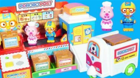 小企鹅啵乐乐的快递站儿童玩具